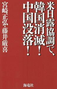 『米日露協調で、韓国消滅!中国没落!』藤井厳喜