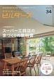 建築知識ビルダーズ 質の高い家づくりをサポートする住宅専門誌(34)