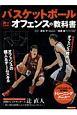 バスケットボール 勝つためのオフェンスの教科書