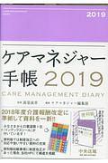 ケアマネジャー手帳 2019