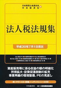 法人税法規集 平成30年7月1日現在