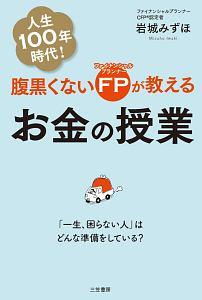 『腹黒くないFP-ファイナンシャルプランナー-が教えるお金の授業』井上祐一
