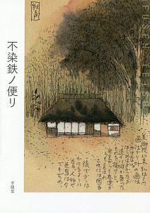 『不染鉄ノ便リ』藤島健