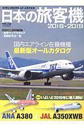 日本の旅客機 国内エアライン在籍機種最オールカタログ 2018-2019