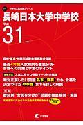 『長崎日本大学中学校 平成31年 中学別入試問題シリーズY1』ハンス・ツィッシュラー