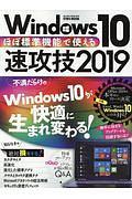 ほぼ標準機能で使えるWindows10速攻技 2019