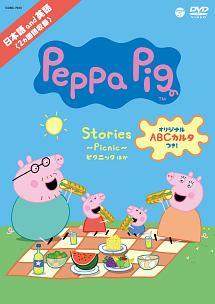 Peppa Pig Stories ~Picnic~ ピクニック ほか