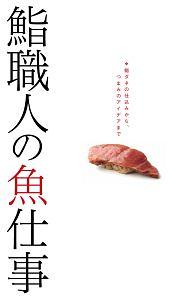 鮨職人の魚仕事