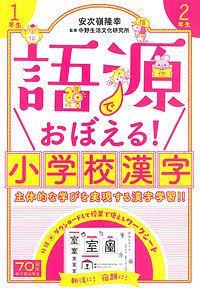 語源でおぼえる! 小学校漢字 1年生 2年生