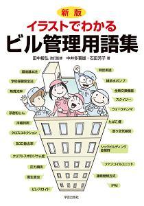 中井多喜雄『イラストでわかるビル管理用語集<新版>』