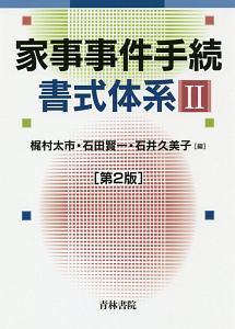 家事事件手続書式体系<第2版>