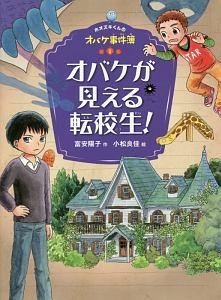小松良佳『オバケが見える転校生! ホオズキくんのオバケ事件簿1』