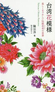 台湾花模様