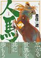 人馬(4)