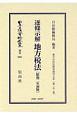 日本立法資料全集 別巻 逐条示解 地方税法<初版> 昭和2年 地方自治法研究復刊大系251 (1061)