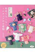 『和布でちくちくミニチュアのお着物』藤野幸信