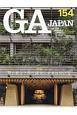GA JAPAN 特集:歴史観なき現代建築に未来はない3 (154)