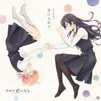 安月名莉子『TVアニメ「やがて君になる」オープニングテーマ 君にふれて』
