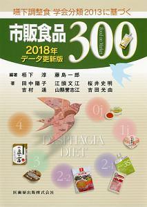 栢下淳『嚥下調整食 学会分類2013に基づく市販食品300<2018データ更新版>』