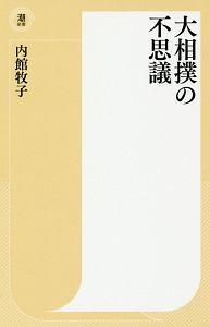 館 牧子 新刊 内