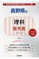 長野県の理科 参考書 2020 長野県の教員採用試験「参考書」シリーズ8