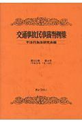 交通事故民事裁判例集 50-4