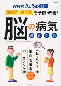NHKきょうの健康 認知症・要介護を予防・改善!「脳の病気」最新対策