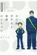 おじ顔中学生と童顔おじちゃん (1)