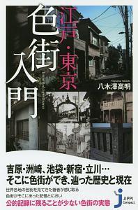 『江戸・東京色街入門』笑福亭松之助