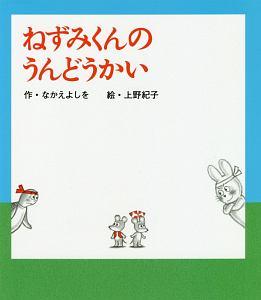 上野紀子『ねずみくんのうんどうかい ねずみくんの絵本』