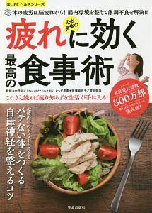 『心と身体の疲れに効く最高の食事術 楽LIFEヘルスシリーズ』田中道明