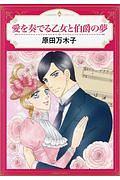 『愛を奏でる乙女と伯爵の夢』原田万木子
