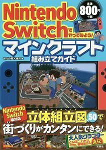 Nintendo Switchでやってみよう!マインクラフト組み立てガイド
