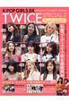 K-POP GIRLS DX TWICE SPECIAL (2)