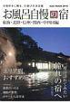 お風呂自慢の宿 東海・北陸・信州・関西・中四国編 2019 湯宿好きに贈る、宿選びの決定版