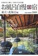 お風呂自慢の宿 東北・北海道編 2019 湯宿好きに贈る、宿選びの決定版
