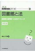 『図書館と法 JLA図書館実践シリーズ』鑓水三千男