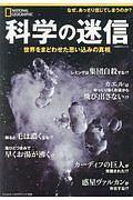 科学の迷信 ナショナルジオグラフィック別冊