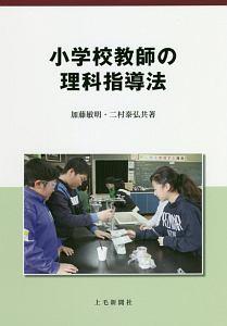 加藤敏明『小学校教師の理科指導法』