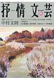 抒情文芸 <前線インタビュー>中村文則 季刊総合文芸誌(168)