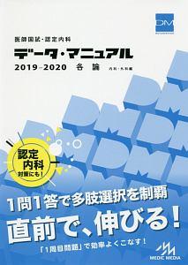 医師国試・認定内科 データ・マニュアル 各論 内科・外科編 2019-2020
