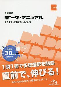 医師国試 データ・マニュアル 小児科 2019-2020