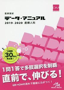医師国試 データ・マニュアル 産婦人科 2019-2020