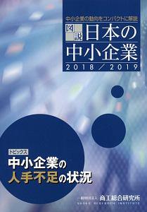 図説日本の中小企業 2018/2019
