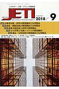 JETI 66-9 2018.9