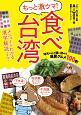 もっと激ウマ! 食べ台湾