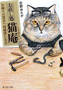 尼野ゆたか『お直し処猫庵-にゃあん- お困りの貴方へ肉球貸します』