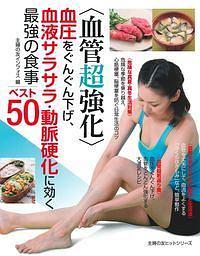 『〈血管超強化〉血圧をぐんぐん下げ、血液サラサラ・動脈硬化に効く最強の食事ベスト50』ジョン クリーランド