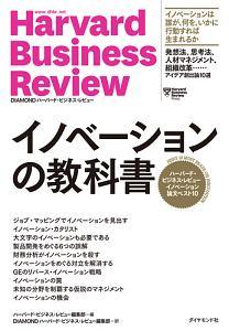 イノベーションの教科書