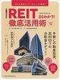 REIT(不動産投資信託)まるわかり!徹底活用術 2019